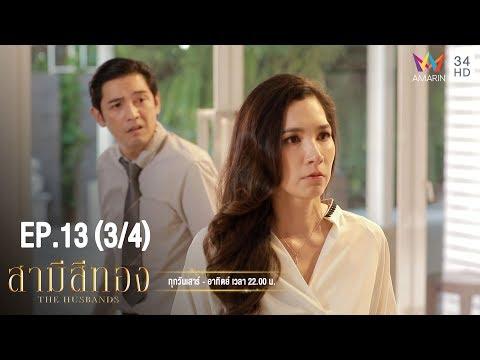 สามีสีทอง | EP.13 (3/4)  | 24 ส.ค.62 | Amarin TVHD34