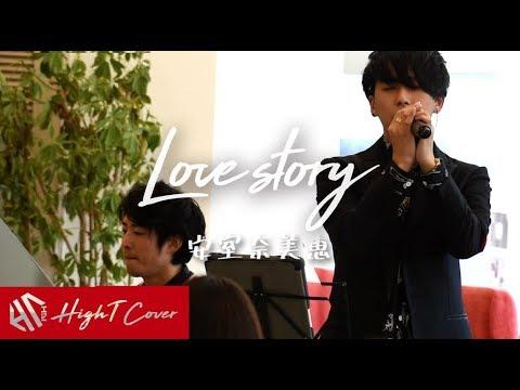 Love Story - 安室奈美恵(Cover By HighT & Takayuki Umeda)