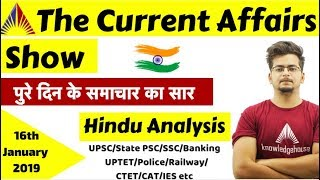 7:30 AM - The Hindu News & Current Affairs Analysis 16 January 2019 By Manvendra Sir - UPSC/SSC etc