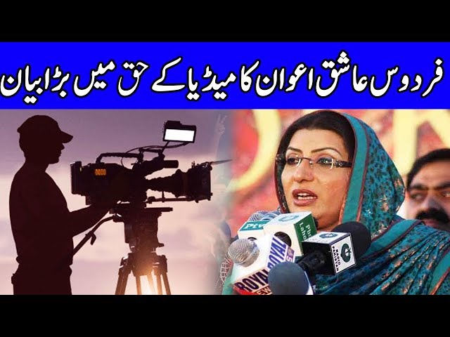 Firdous Ashiq Awan Complete Press Conference | 22 April 2019 | Dunya News