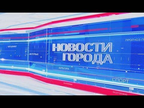 Новости города 25.05.2020