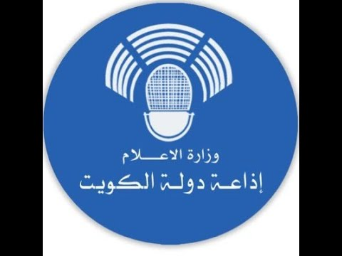 Kuwait Radio main on Medium wave MW 1134 kHz  إذاعة دولة الكويت على الموجة المتوسطة