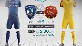 مباشر القناة الرياضية السعودية | القادسية VS الهلال (الجولة الـ9)
