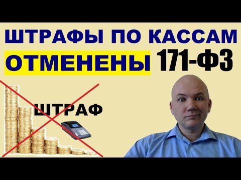 Мораторий на штраф за отсутствие онлайн кассы до 1 июля 2020 года введен 171 ФЗ от 3 июля 2019