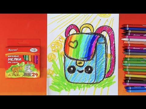 Как нарисовать РЮКЗАК для Школы - рисуем радугу