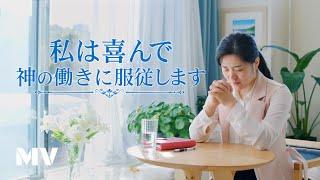 教会音楽  礼拝讃美歌MV 「私は喜んで神の働きに服従します」