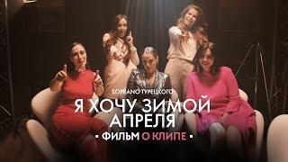 Фильм о съёмках клипа
