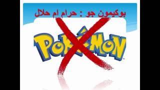 بوكيمون جو حلال ام حرام ?