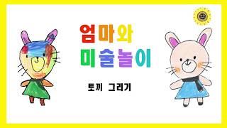 토끼그리기,엄마표미술,아동미술,rabbit draw,유…