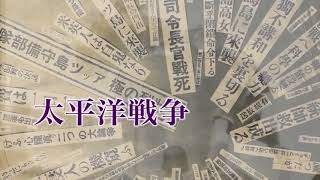 【ダイジェスト版】日本を変えた女性たち 第5巻 猿橋勝子
