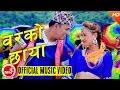 Download New Nepali Lok Dohori 2073/2016 | Barko Chhaya - Uma Shrestha & Saroj Lamichhane | SS Films MP3 song and Music Video