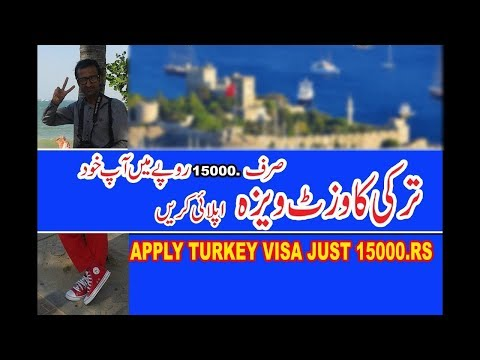 turkey tourist visa requirements for Pakistani citizens 2017|turkey visa| turkey tourist visa |