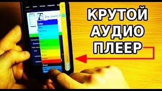 ОБАЛДЕННЫЙ АУДИО ПЛЕЕР ДЛЯ ВАШЕГО СМАРТФОНА screenshot 3