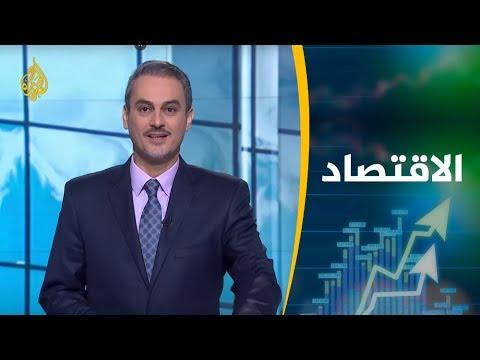 النشرة الاقتصادية الثانية 2019/6/19  - نشر قبل 10 ساعة