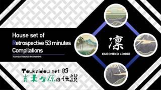 """凛 / Toukaidou set 03 〜 青木ヶ原の伝説 House set of """"Retrospective..."""