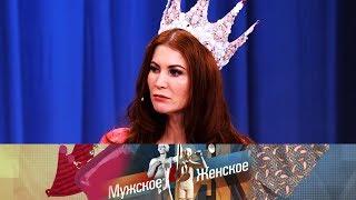 Мужское / Женское - Уроки соблазна. Часть 4.  Выпуск от14.07.2017