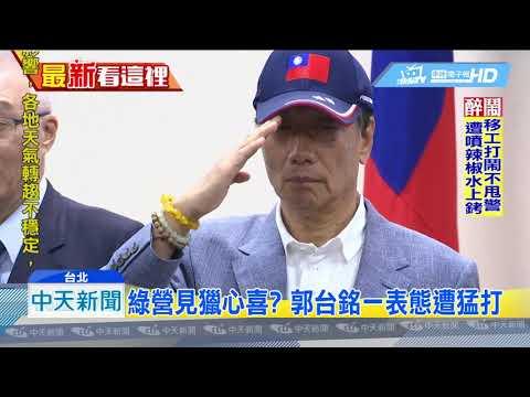 20190419中天新聞 郭台銘換韓國瑜? 7成韓家軍恐不買單