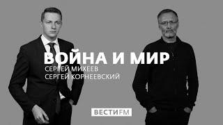 «НАТО объединяет только Россия» * Война и мир с Сергеем Михеевым