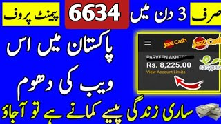 6634 Live Withdraw Proof || Pakmoney Best online earning Website in Pakistan || Earn Daily 1000 Pkr