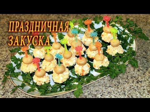 Закуски и Салаты. Интересные закуски на праздничный стол