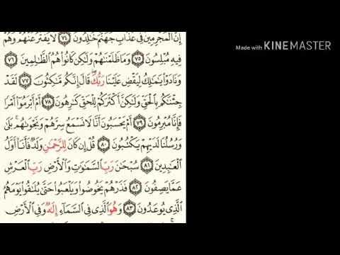 سورة الزخرف من آية ٧٤ إلى آية ٨٩ للقارئ أحمد بن علي العجمي Youtube