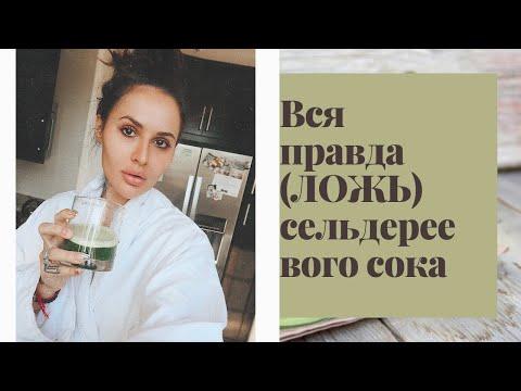 Месяц пила Сельдереевый сок. 🤢🥬🥵 Вся 🥬🙀 о сельдереевом соке! #30daychallenge