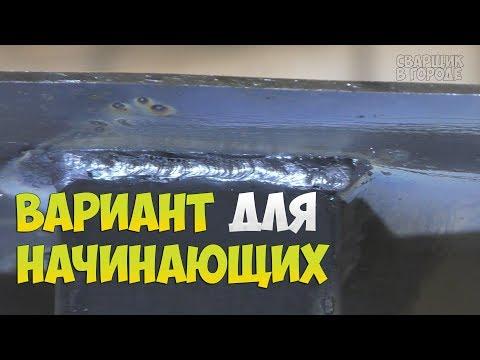Как варить потолок шов дуговой сваркой видео