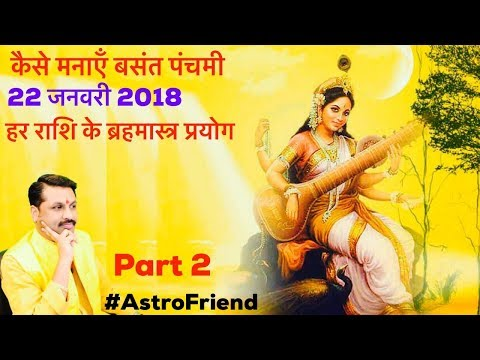 Basant Panchmi | 22nd January | Best Remedy For all Signs | Part 2 | Must Watch | #AstroFriend