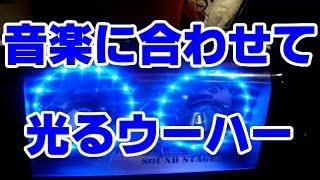 【電子工作】ウーハーを音楽に合わせて光らせてみた FUSION 音響マシン DIY