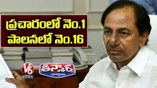 CM KCR Stands 16th Rank In Most Popular CMs Survey  Teenmaar News