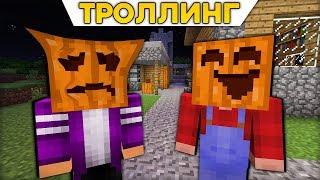 КАК ЗАТРОЛИТЬ ДРУГА НА ХЕЛЛОУИН В МАЙНКРАФТ 100 ТРОЛЛИНГ ЛОВУШКА Minecraft Hallowen