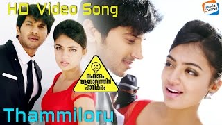 Download Thammiloru | SAMSARAM AROGYATHINU HAANIKARAM | Latest Malayalam Movie Song | Dulquar Salman MP3 song and Music Video