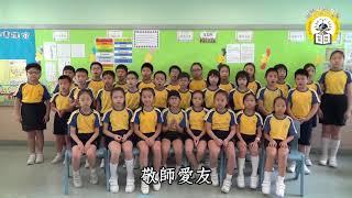 Publication Date: 2019-11-11 | Video Title: 2019-2020 班口號 (4D)
