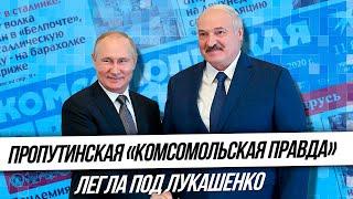 Комсомолка легла под Лукашенко