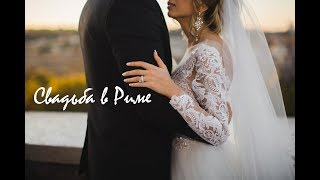 Свадьба в Риме, Италия(, 2017-10-11T15:42:26.000Z)