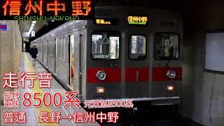 【全区間走行音】長野電鉄8500系 長野→信州中野
