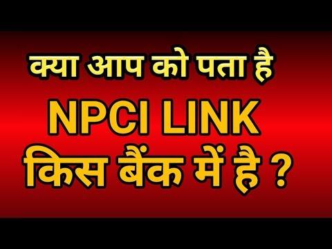 क्या आप को पता है NPCI LINK  किस बैंक में है ? npci aadhar link bank account