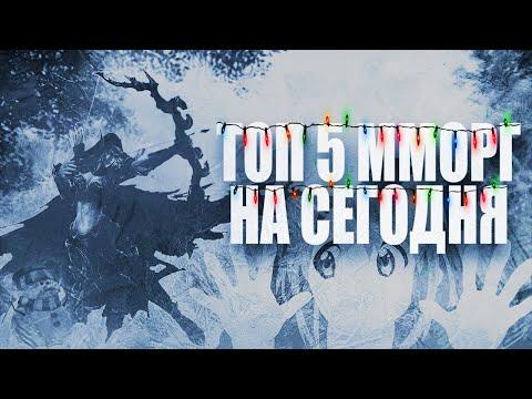 ТОП 5 ММОРПГ В КОТОРЫЕ МОЖНО ПОИГРАТЬ УЖЕ СЕЙЧАС!!!!