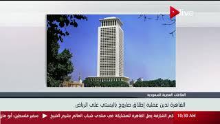 القاهرة تدين عملية إطلاق صاروخ باليستي على الرياض
