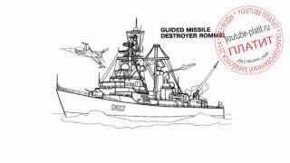 Нарисованные корабли  Как поэтапно карандашом нарисовать военный боевой корабль(, 2014-08-10T04:39:33.000Z)