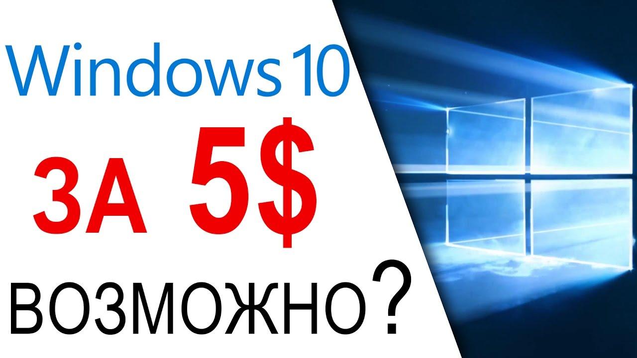 Что дает дешевая лицензия Microsoft Windows 10 за 5 долларов?