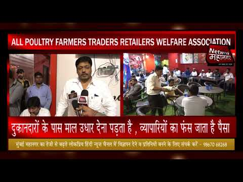 "All Poultry Farmer's Traders Retailers Welfare Association News ""Network Mahanagar"""