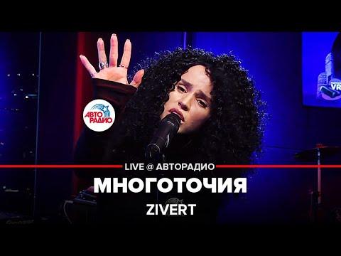 Zivert - Многоточия (LIVE @ Авторадио)