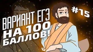 ВАРИАНТ #15 ЕГЭ 2021 ФИПИ НА 100 БАЛЛОВ (МАТЕМАТИКА ПРОФИЛЬ)
