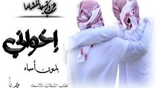شيلة مدح اخواني 2020 اخواني لي ذخر وعزوه بدون اسماء اخواني عزوتي يالنشاماء بدون اسم حصري 0537330780