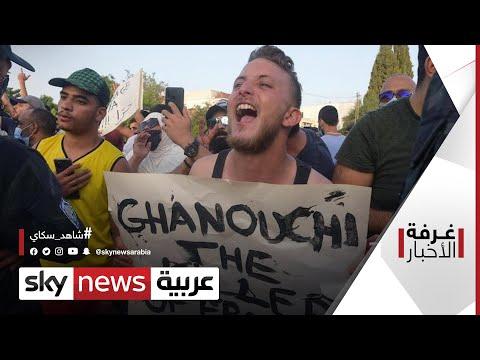 تطورات تونس.. مستقبل الإسلام السياسي في المنطقة | #غرفة_الأخبار
