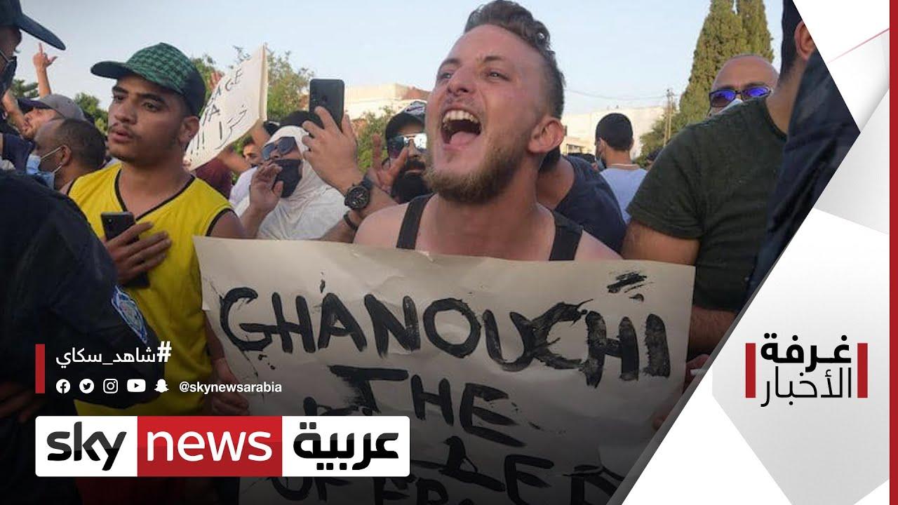 تطورات تونس.. مستقبل الإسلام السياسي في المنطقة | #غرفة_الأخبار  - 09:54-2021 / 7 / 29