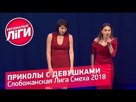 Приколы с девушками - Слобожанская Лига Смеха 2018