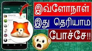 Android Tricks in Tamil - iPhone X Animojis on Android தெரியுமா? - Tech Tips Tamil