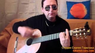 Уроки игры на гитаре (В. Цой - когда твоя девушка больна) видео урок